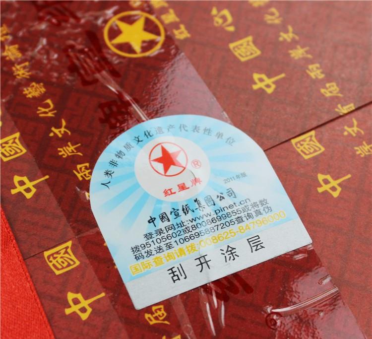 303001中国心宣版