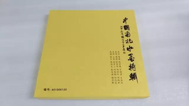 401006中国南北水墨特辑